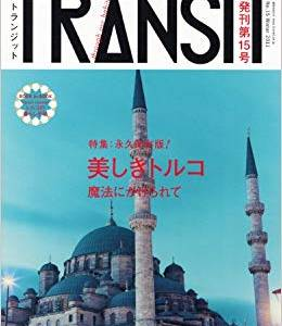 トルコ好きがおすすめするトルコに今すぐ行きたくなる本